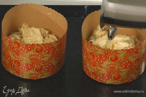 Разделить готовое тесто на 2 части и разложить по формам так, чтобы оно занимало чуть больше половины объема. Накрыть формы полотенцем или пищевой пленкой и убрать в теплое место для расстойки на полтора-два часа.