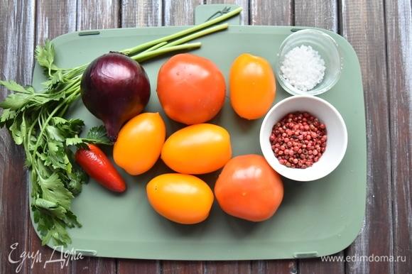 Для приготовления салата ачик-чучук потребуются два основных ингредиента. Основой салата являются помидоры. Поэтому помидоры желательно выбирать грунтовые, вызревшие на солнышке, спелые, плотные, мясистые и ароматные. Очень симпатично салат смотрится с использованием томатов разного цвета.