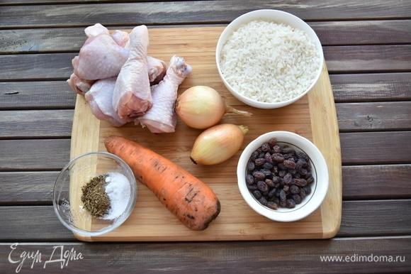 Можно взять целую курицу или любую из ее частей. Вместо изюма в плов можно положить вяленые персики.