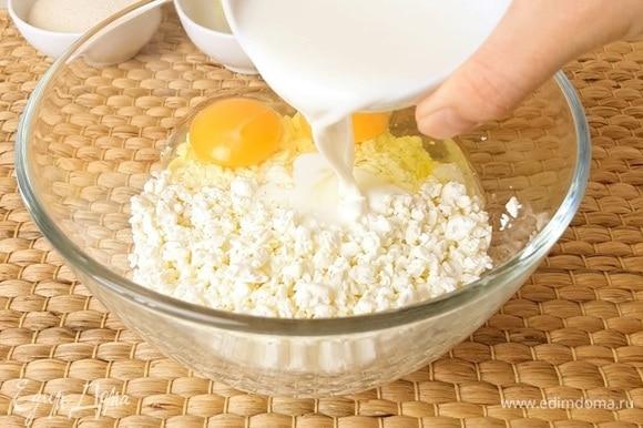 Я взяла творог высокой жирности (9 %). Добавляем к нему яйца, молоко и сахар.