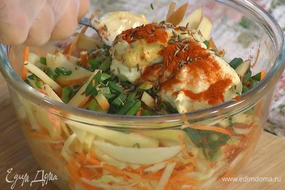 Приготовить салат: все подготовленные овощи и яблоко выложить в глубокую миску, добавить майонез, горчицу, уксус, 1/2 ч. ложки паприки, тмин, соль и все перемешать.