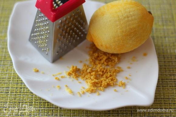 С лимона с помощью терки снимаем цедру.