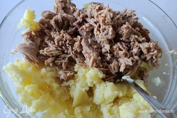 Картофель сварить, остудить и размять с помощью вилки. С тунца слить жидкость, добавить к картофелю.