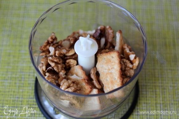 Крекеры (я брала сладкие), грецкие орехи, какао, сахарную пудру поместить в измельчитель.
