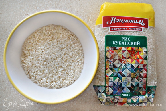 Рис промойте и отварите до полуготовности. Воду хорошо слейте, рис остудите.