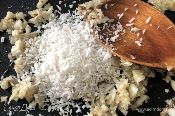 На сковороде на растительном масле обжарить чеснок, имбирь, зиру и кокосовую стружку.