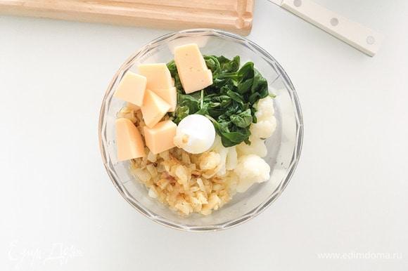 Блендером измельчить отваренную капусту, обжаренный лук, шпинат, соль, нарезанный кубиками сыр. Все измельчить.