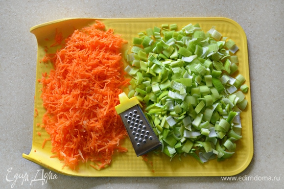 Морковь почистите и натрите на мелкой терке. Лук-порей разрежьте вдоль на 4 части, а затем поперек, на маленькие кусочки.