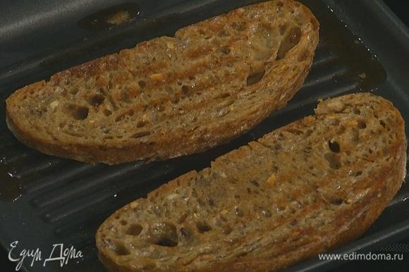 Каждый кусок хлеба смазать с одной стороны сливочным маслом, выложить смазанной стороной на разогретую сковороду-гриль и обжарить, затем перевернуть и тоже обжарить.