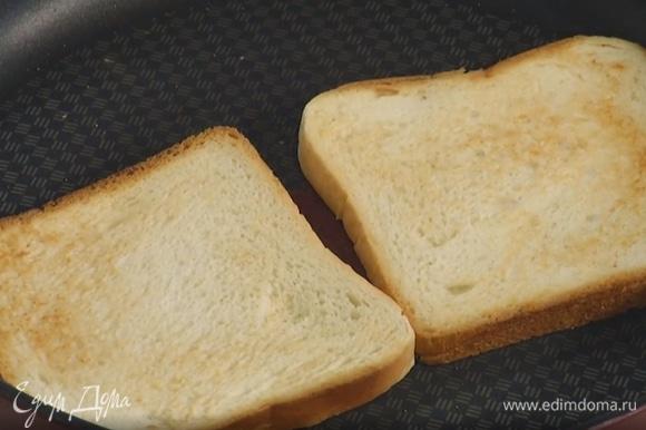 Хлеб обжаривать с двух сторон на сухой сковороде до появления золотистой корочки.