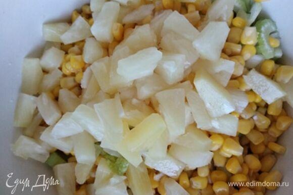 Смешать все ингредиенты. Добавить кукурузу и ананасы. Если у вас ананасы в кольцах, нарежьте их.