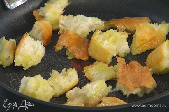 Приготовить крутоны: белый хлеб разделить руками на небольшие кусочки, обмакнуть со всех сторон в оливковое масло и обжаривать на разогретой сковороде до появления золотистой корочки.