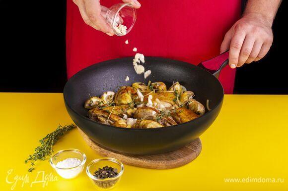 Добавьте тимьян, рубленый чеснок, соль, перец.