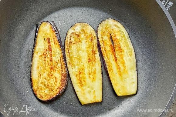 Затем сливаем образовавшуюся жидкость. Добавляем немного растительного масла, перемешиваем. Обжариваем баклажаны на сухой сковороде с двух сторон до румяности (огонь средний). Даем баклажанам остыть.