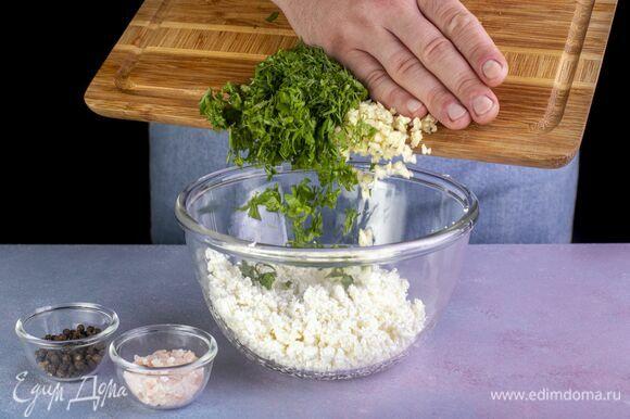 Смешать творог с измельченным чесноком, мелко порубленной зеленью и оливковым маслом. Добавьте соль и перец по вкусу. Все тщательно перемешайте.
