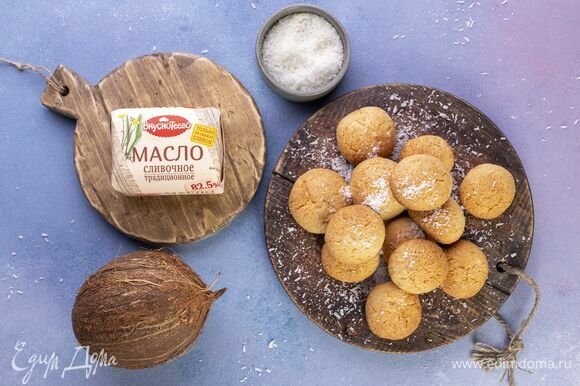 Готовое печенье подавайте теплым или полностью остывшим — и так, и так вкусно.