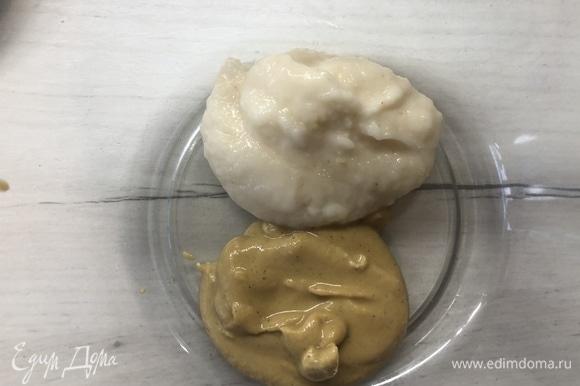 Для заправки добавьте по столовой ложке горчицы и хрена.