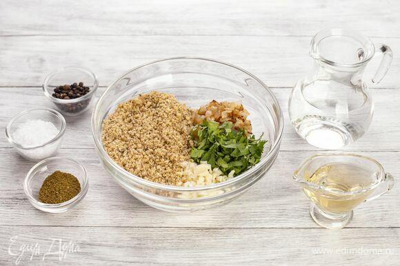 Займитесь соусом. Измельчите орехи в блендере. Лук, нарезанный кубиком, обжарьте на растительном масле. В большую чашу выложите орехи, жареный лук, мелко порубленную кинзу. Добавьте соль, перец, измельченный чеснок, хмели-сунели и уксус. Все хорошо перемешайте, постепенно вливая воду. Масса должна быть однородной и слегка густой. Поставьте соус в холодильник на 30 минут.