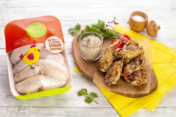 Подавайте золотистые крылышки с ореховым соусом!