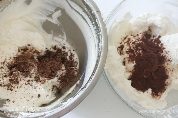 Разделить массу пополам. В одну добавить измельченный шоколад, во вторую — какао. Аккуратно перемешать.