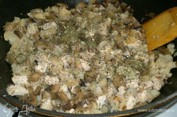 Начинку посолить, поперчить, добавить итальянские травы, перемешать. Жарить еще 5 минут и выключить огонь. Остудить начинку до комнатной температуры.