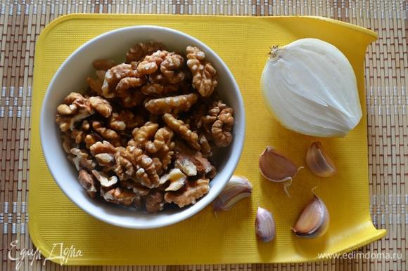 Подготовить грецкие орехи. Почистить чеснок (здесь ориентируйтесь на свой вкус — количество чеснока можно увеличить). Почистить половину большой луковицы (либо понадобится одна средняя головка лука).