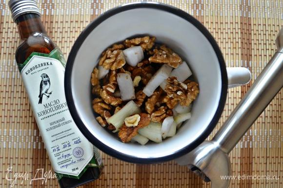 Грецкие орехи, дольки чеснока, крупно нарезанный лук, конопляное масло ТМ «Коноплянка», уксус хорошо взбить с помощью блендера до однородной массы.