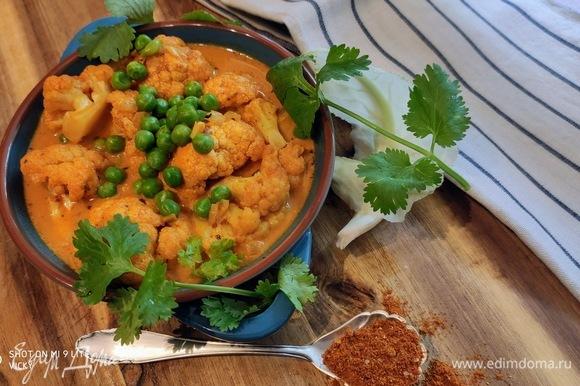 Подавать карри со свежей кинзой или петрушкой. Приятного вам аппетита!