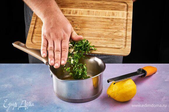 Сливочное масло растопите и смешайте с кинзой. Добавьте чеснок, сок лимона и цедру.