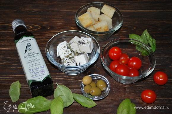 Подготовьте продукты: помидоры, оливки, брынзу нарежьте кусочками и посыпьте травами (у меня базилик).