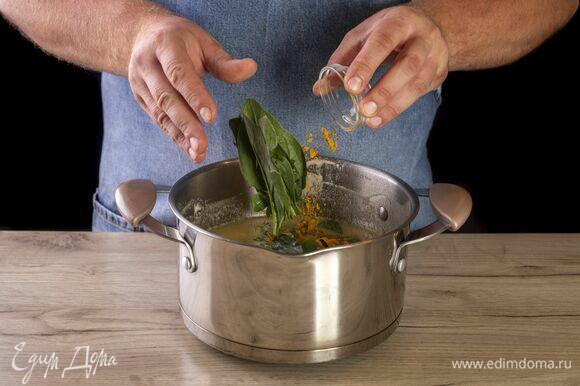 В конце варки добавьте промытый шпинат и куркуму. Посолите, поперчите. Доведите до кипения и снимайте.
