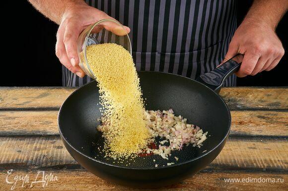 В сковороде на оливковом масле поджарьте до золотистого цвета лук и половину чеснока. Добавьте кускус.