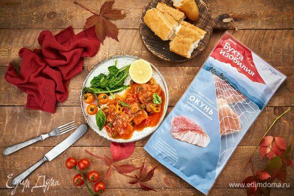 Подавайте рыбу с овощами и свежим багетом!