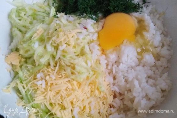 Кабачки, сыр и чеснок натереть на терке. Добавить отваренный рис, укроп, яйца, соль.