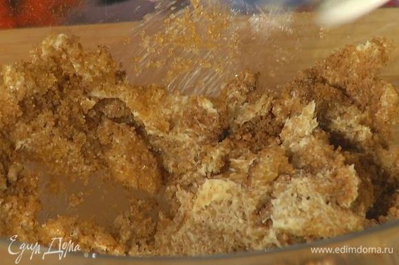 Приготовить крошку: оставшееся сливочное масло растереть с коричневым сахаром, всыпать 70 г муки, корицу, мускатный орех и гвоздику, добавить грецкие орехи, все перемешать.