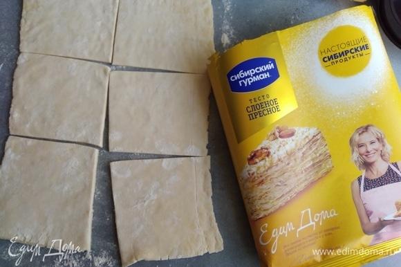 Слоеное тесто (у меня пресное) заранее достать из морозилки, чтоб оно разморозилось. Из 1 листа получается 6 корзинок. Немного раскатать, нарезать на 6 квадратов.