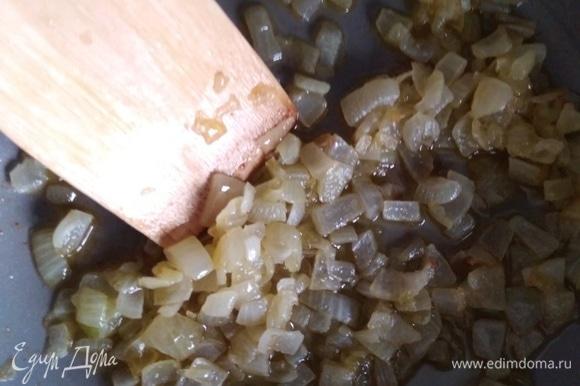 Растопить оба вида масла в сковороде. Лук нарезать кубиками и пассеровать. Остудить.