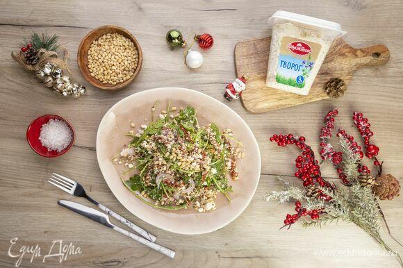 Выложите в тарелку и посыпьте кедровыми орехами. Оригинальный салат к праздничному столу готов!