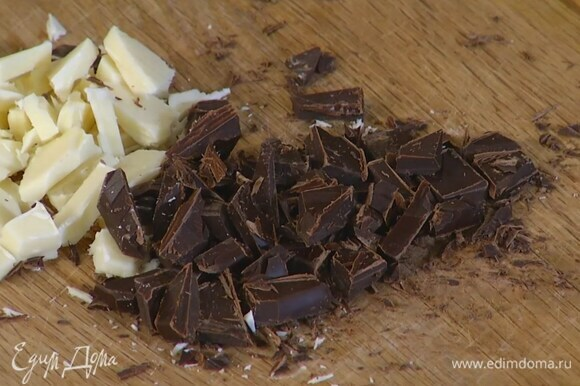Весь шоколад порезать небольшими кусочками.