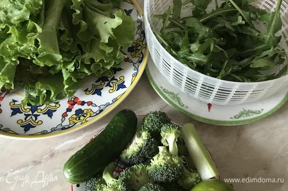 Зелень вымыть и дать стечь воде. У меня для этого специальная сушилка для зелени, но можно разложить на бумажное полотенце и подождать, пока оно впитает влагу. Брокколи разобрать на соцветия. Стебель сельдерея у меня совсем малыш, так как он имеет специфический вкус и может перебить остальные вкусы в салате, но вы делайте по желанию.