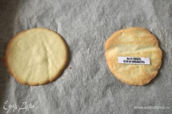 Духовку разогреть до 170°C. Выпекать печенье желательно по 2–3 штуки за раз. В течении 5–8 минут — до тех пор, пока края печенья не станут румяными. Снимать по одному за раз. Силиконовой лопаткой перевернуть печенье внутренней стороной вверх. Положить полоску с предсказаниями и сложить печенье пополам.