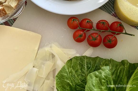 Филе обжарить на сковороде или запечь в духовке до готовности, приправив любимыми приправами по вкусу. Бегет нарезать кубиками, подсушить в духовке в течение 15 минут. Пармезан нарезать тонкими пластинками. Это очень удобно делать овощечисткой. Черри вымыть, разрезать пополам. Листья промыть, просушить, крупно порвать руками. На сервировочное блюдо выложить листья салата и помидоры, полить соусом, слегка перемешать. Сверху разложить филе, сыр, посыпать сухариками, еще полить заправкой. Для еще большего вкуса можно натереть мелко пармезан и засыпать сверху. Попробуйте, это очень вкусно!