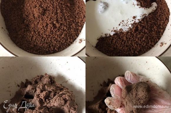 Готовый крем частями добавляем в бисквитную крошку и хорошо перемешиваем, лучше надеть перчатку и делать это рукой. Мы должны получить пластичную массу, из которой легко можно сформировать конфету. Мне точно хватило крема на мое количество крошки.