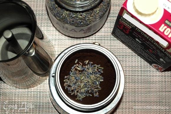 Смешать молотый кофе и цветки сушеной лаванды. Приготовить кофе любым удобным вам способом. Растворимый кофе не подойдет для этого напитка. Если кофе готовился в турке, то его надо процедить. Сливки взбить.