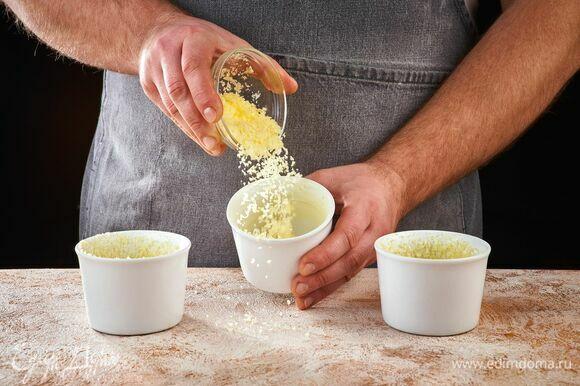 Смажьте порционные формочки маслом и посыпьте пармезаном.