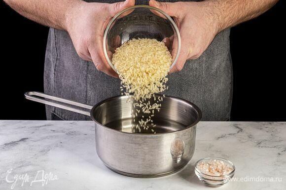 Рис промойте в холодной воде и отварите согласно инструкции на упаковке.