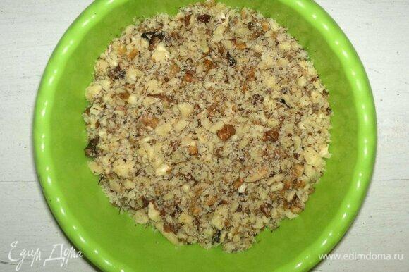 Грецкие орехи измельчить в мелкую крошку.