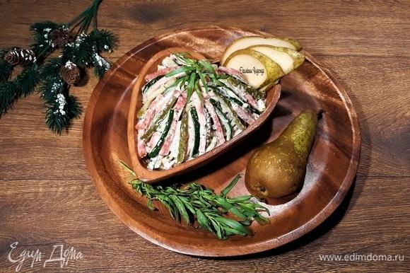 Мне захотелось сформировать салат горкой, чтобы были видны все продукты, нарезанные соломкой. Украсила веточкой тархуна и ломтиками груши. Салат готов к подаче. Вкусно, сытно, красиво! С наступающим Новым годом!