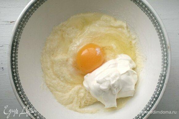 Добавить яйцо и сметану. Взбить до однородности.