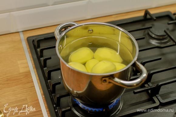 Картофель очистить и варить минут 10–15.